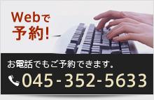 Webで予約! 電話でも予約できます。045-352-5633