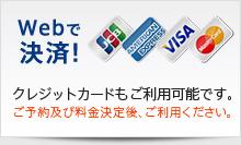 Webで決済! クレジットカードもご利用可能です。ご予約及び料金決定後、ご利用ください。