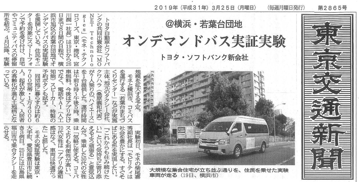 東京交通新聞に掲載していただきました。 | 横浜のワンボックス ...